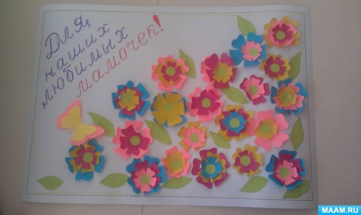 Коллективная аппликация: «Цветы на радость мамам»