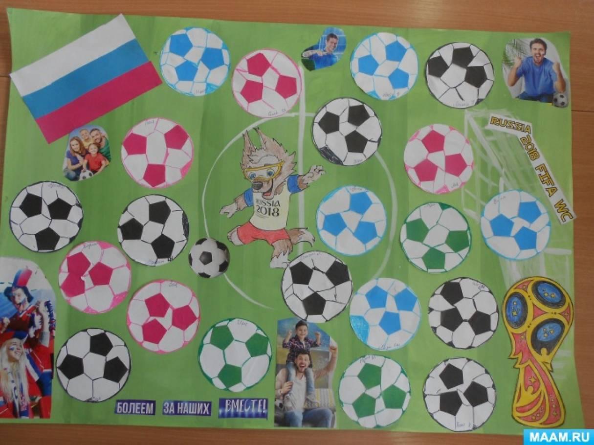 Коллективная работа «Болеем за наших вместе!», посвящённая Чемпионату мира по футболу
