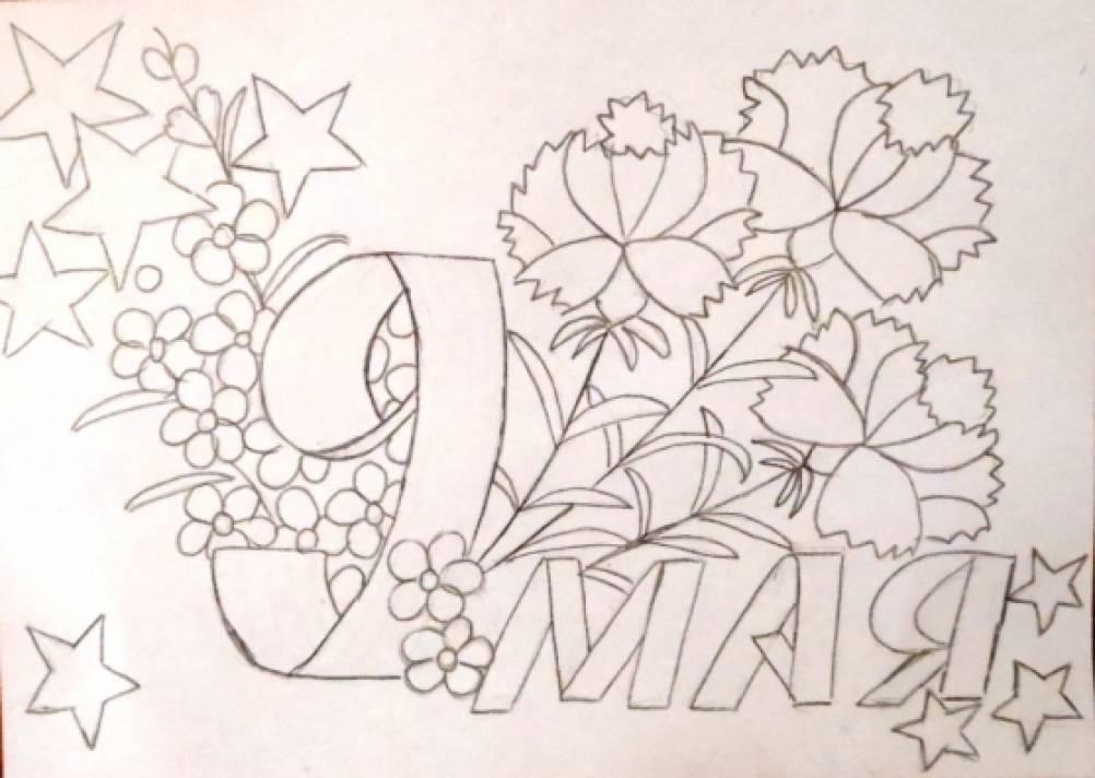 9 мая  нарисовать