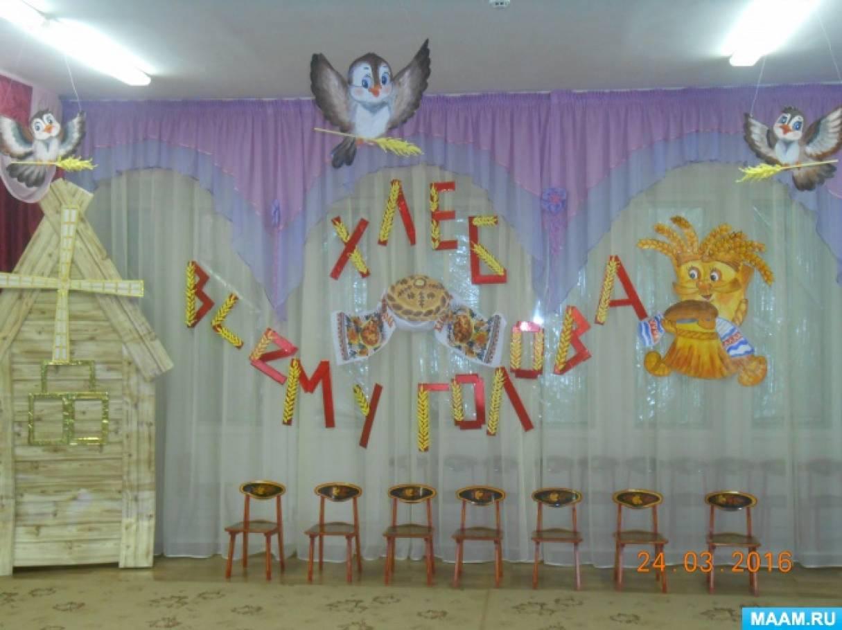 Оформление зала к празднику «Хлеб — всему голова» Видео