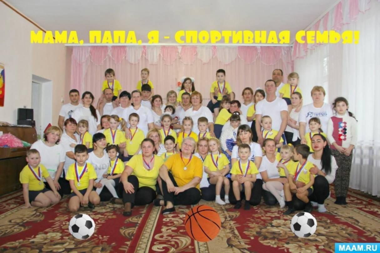 Фотоотчет о спортивном развлечении в подготовительной к школе группе «Мама, папа, я— спортивная семья!»