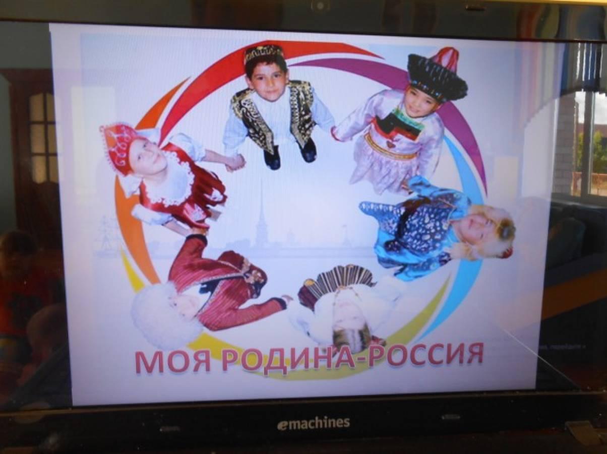 Занятие по познавательному развитию «Россия — Родина моя»