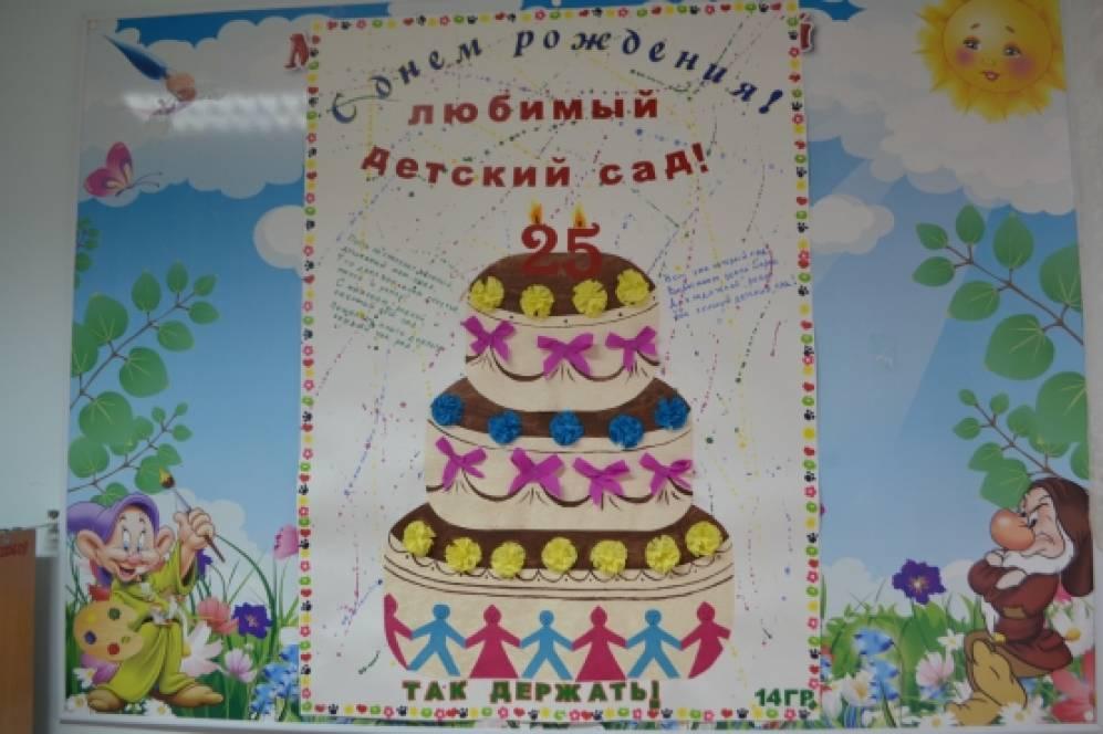 Открытка в детский сад на день рождения садика