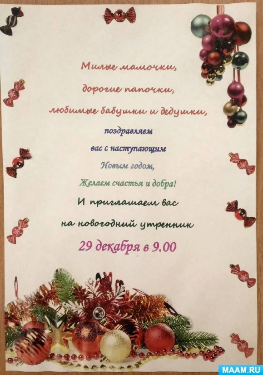 новогодние открытки приглашение на утренник своими руками
