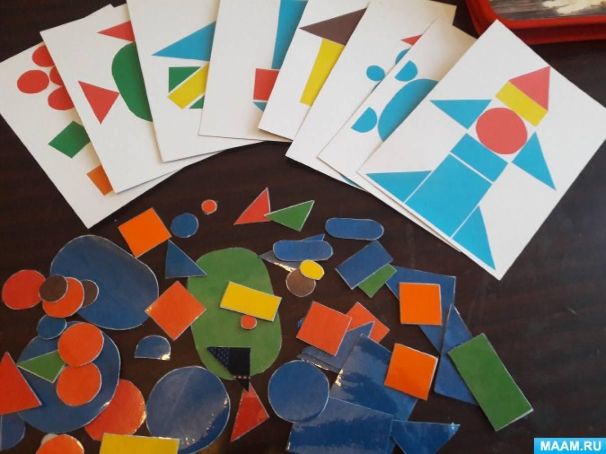 Мастер-класс по изготовлению дидактической игры «Составь узор из геометрических фигур по образцу»