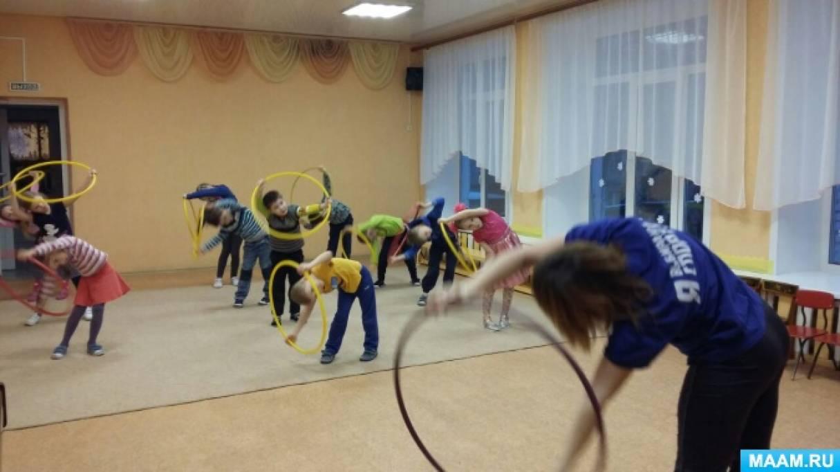 Комплекс утренней гимнастики с предметом (обруч) для ... утренняя гимнастика старшая группа