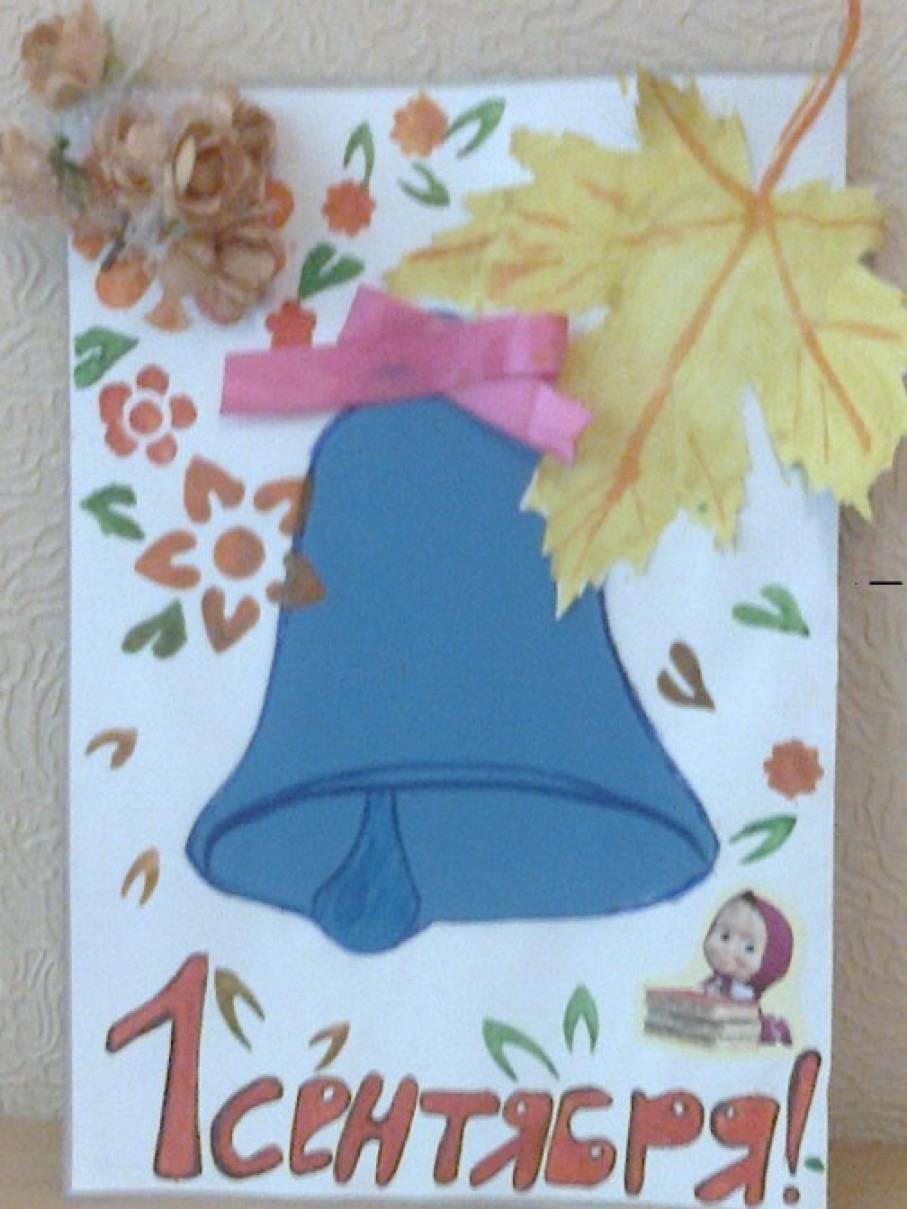 Днем рождения, открытки ко дню учителя колокольчик