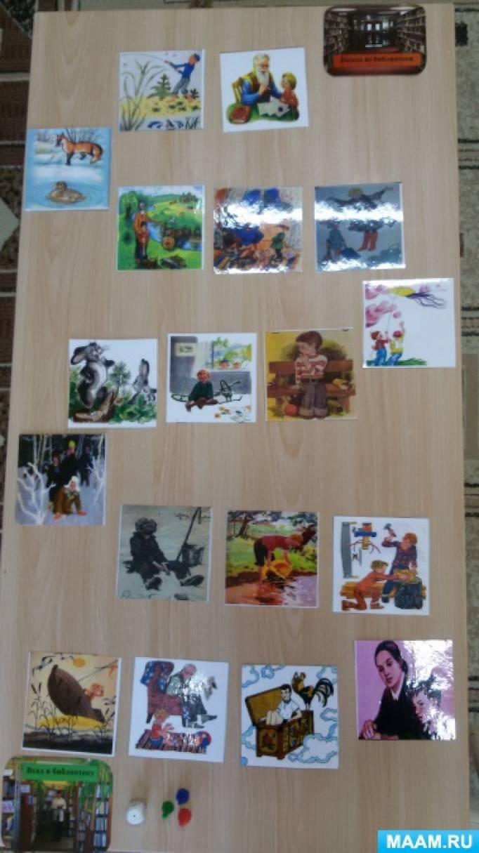 Дидактическая игра для детей старшего дошкольного возраста (6–7 лет) «Юные читатели» (по произведениям Евгения Пермяка)