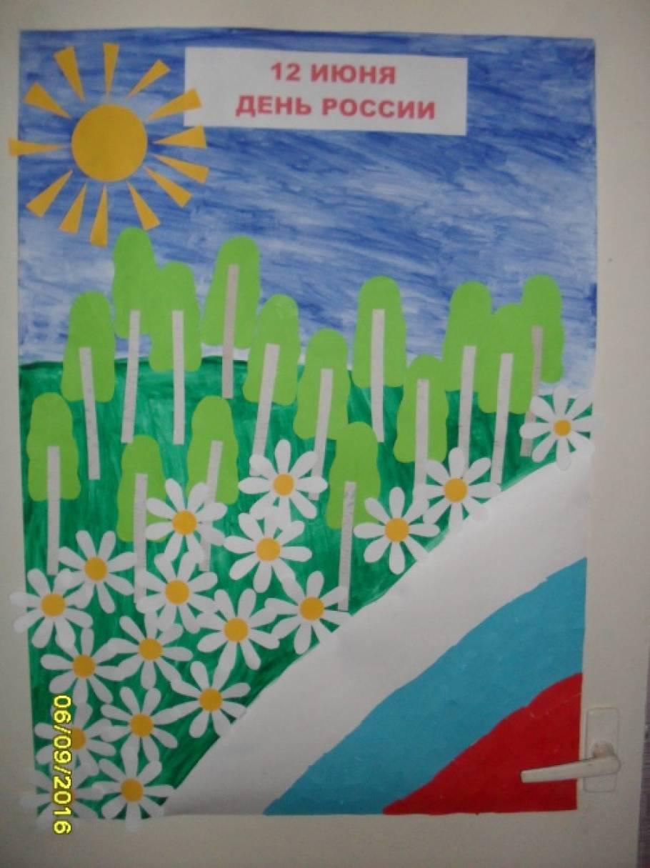 Плакат россия своими руками