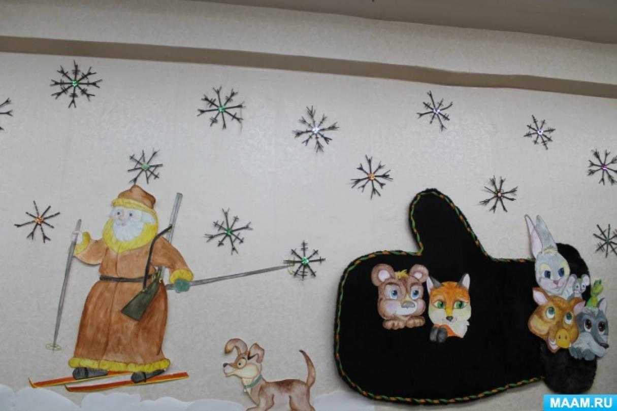 Новогоднее оформление учебного кабинета «Путешествие по русским народным сказкам»