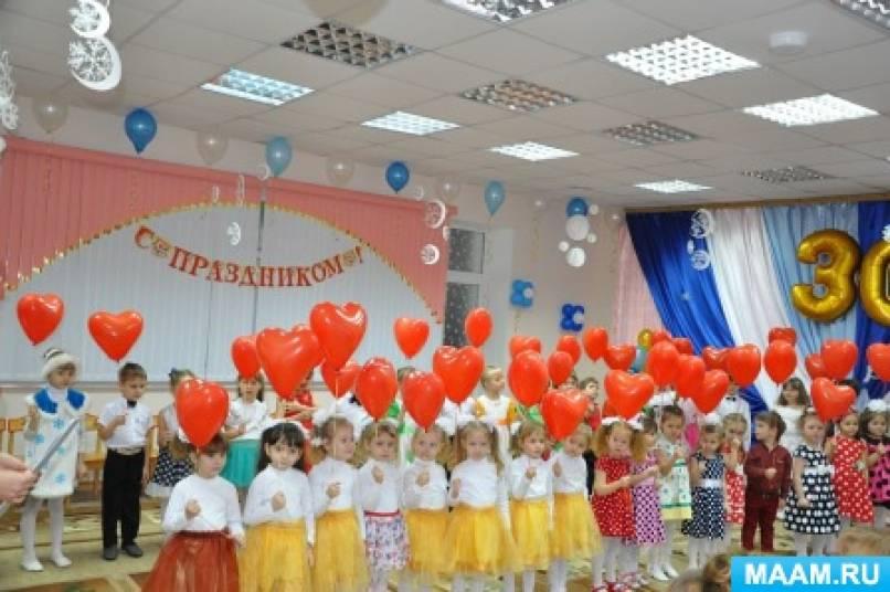 Фотоотчёт «С Юбилеем, детский сад!»