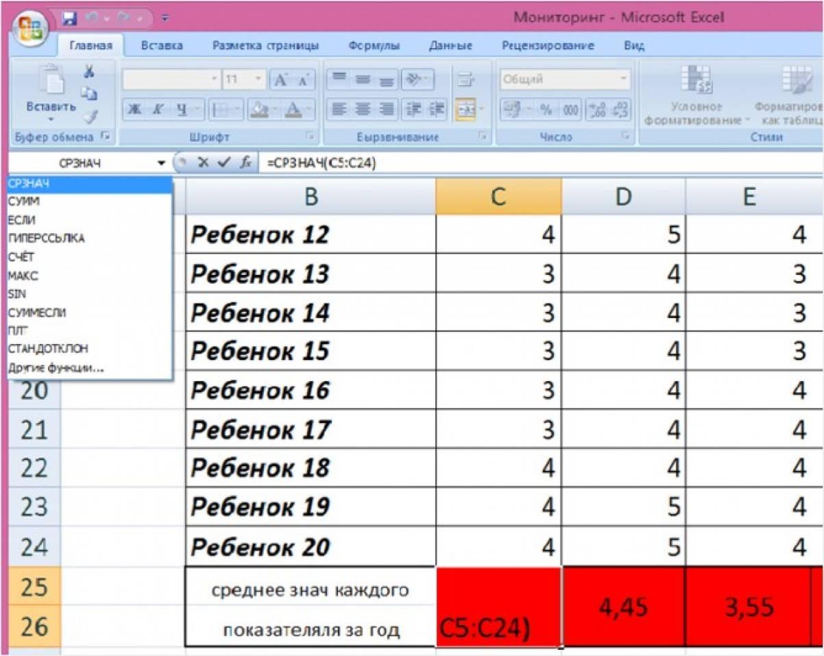 Как сделать вычислительную таблицу в excel