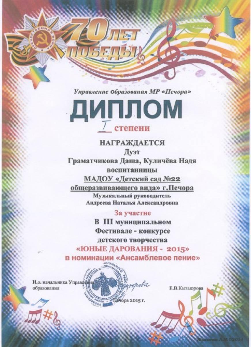 Конкурс детского творчества «Юные дарования — 2015».