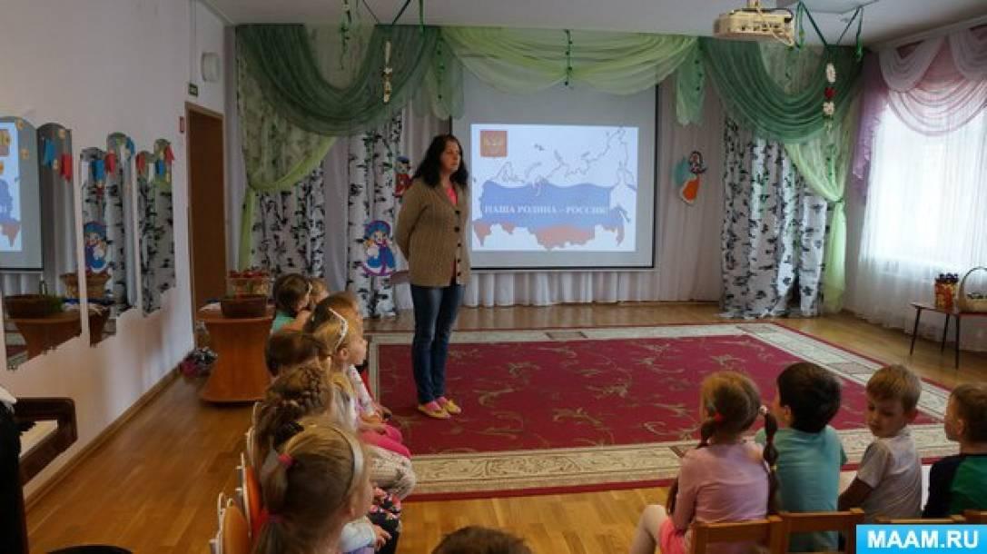 Сценарий праздника «12 июня— День России» для старшего дошкольного возраста