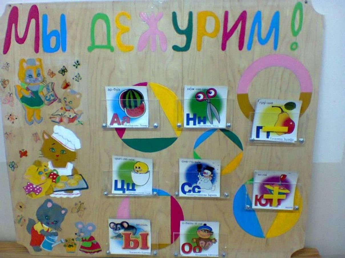 Уголок дежурства в детском саду своими руками  211