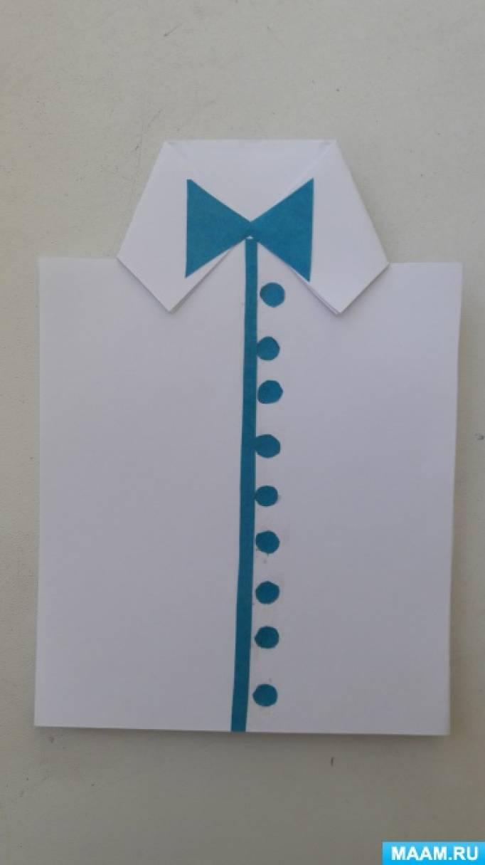 Открытки рубашка для папы, днем