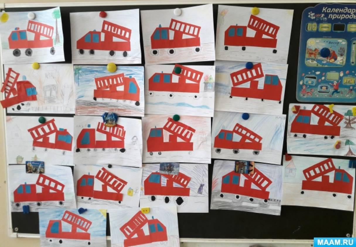 Фотоотчёт об аппликации с элементами рисования «Пожарная машина»