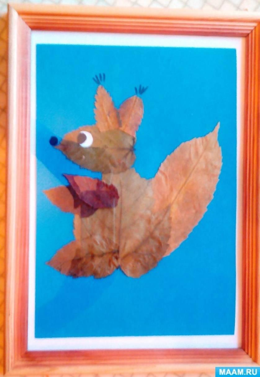«Белка». Аппликация из сухих листьев. Мастер-класс для родителей и детей дошкольного возраста