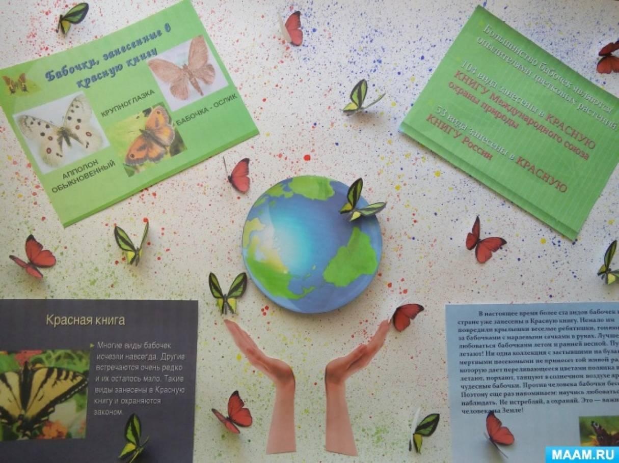 Стенгазета по экологии своими руками