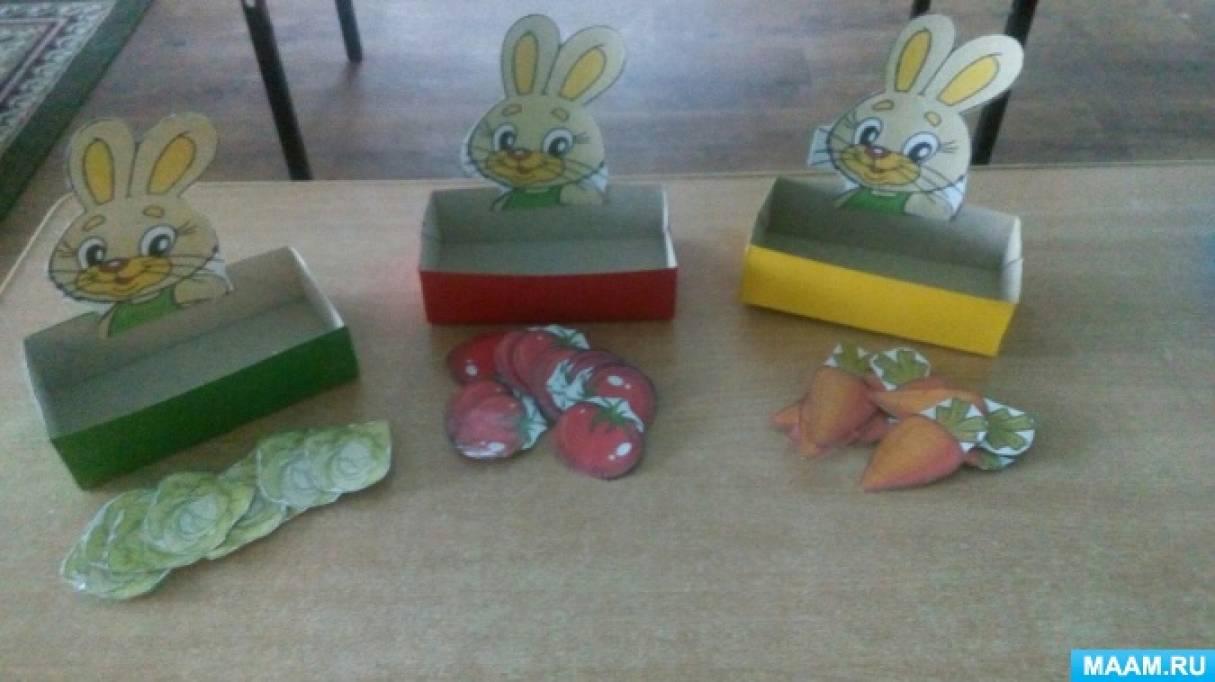 Дидактическая игра «Три овощных корзинки»