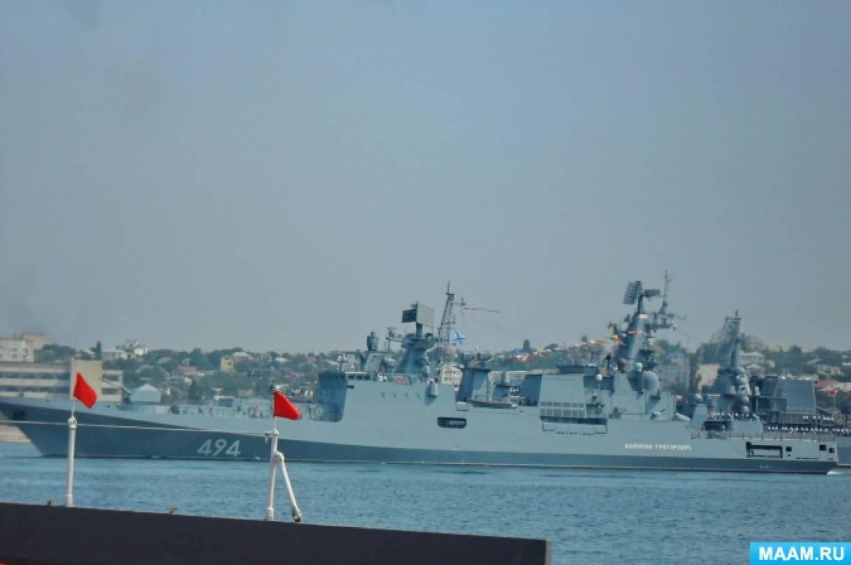 Конспект НОД «День Военно-морского флота России» с детьми средней группы