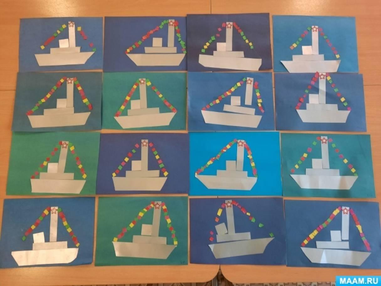 Мастер-класс по аппликации «Корабли на военно-морском параде 9 Мая» с детьми средней группы