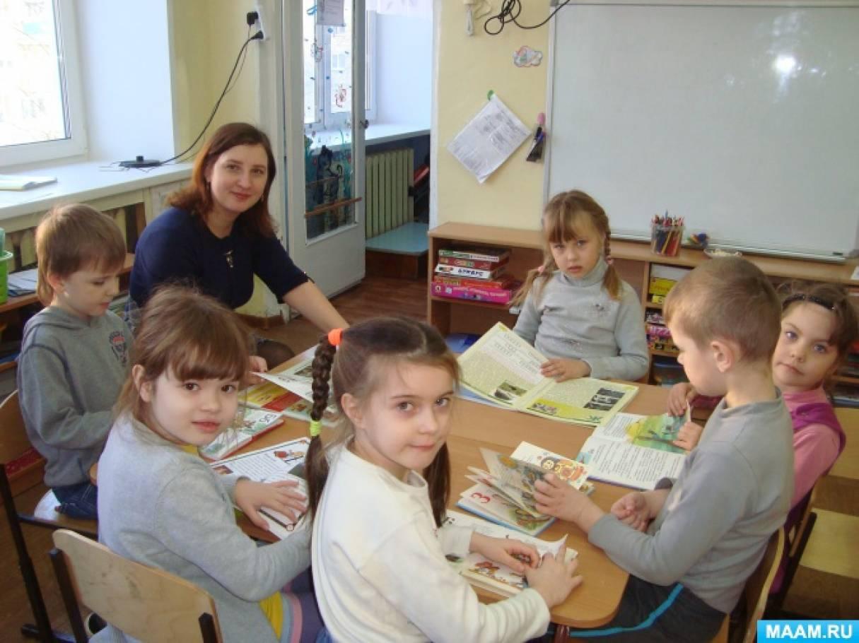 занятие по знакомству детей с родным городом