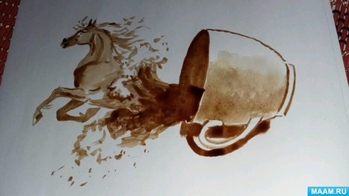 Сценарий мастер-класса «Нетрадиционное рисование кофейным раствором»