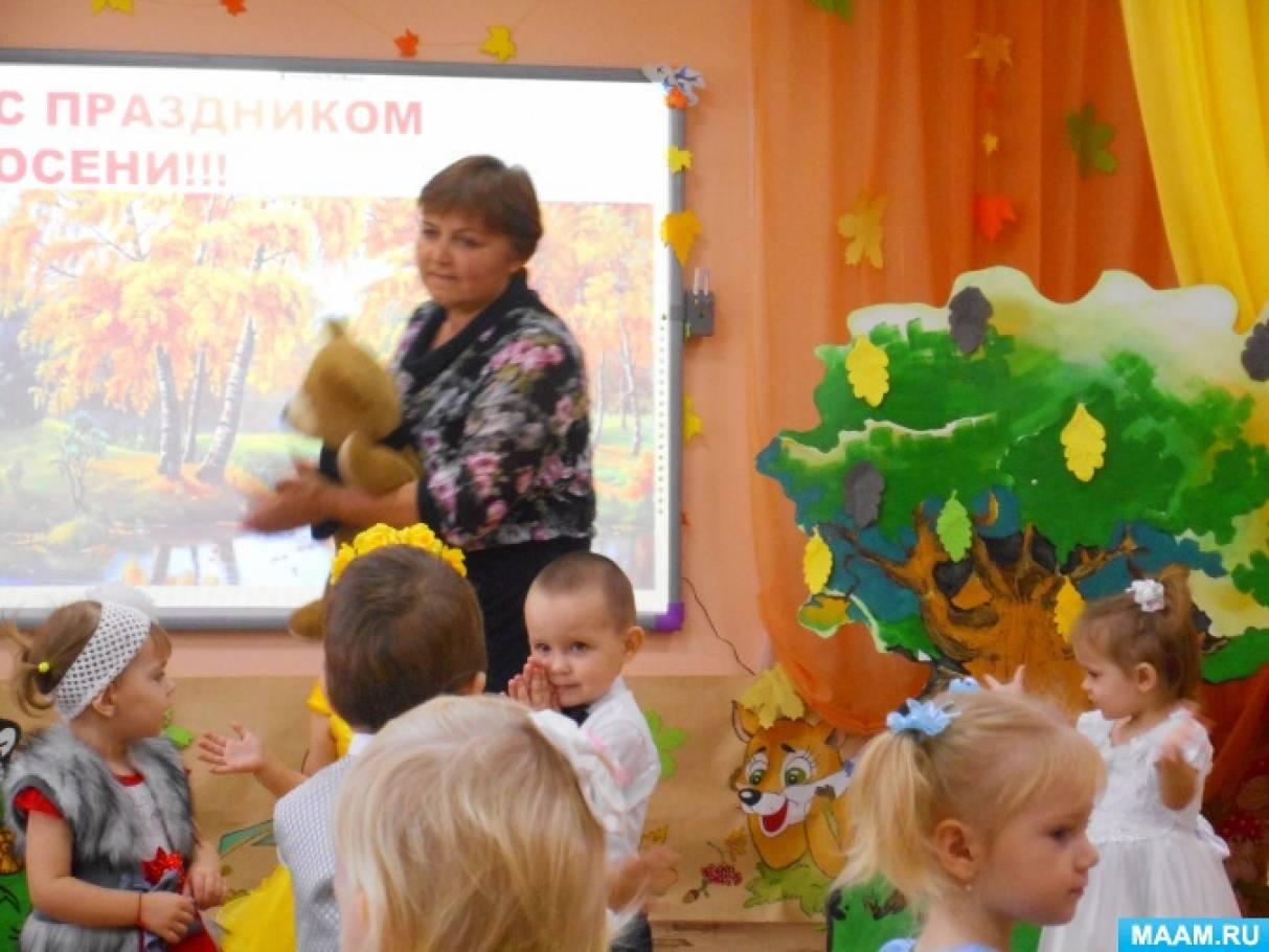 Конспект занятия в игровой форме для детей в первой младшей группе «Осень»