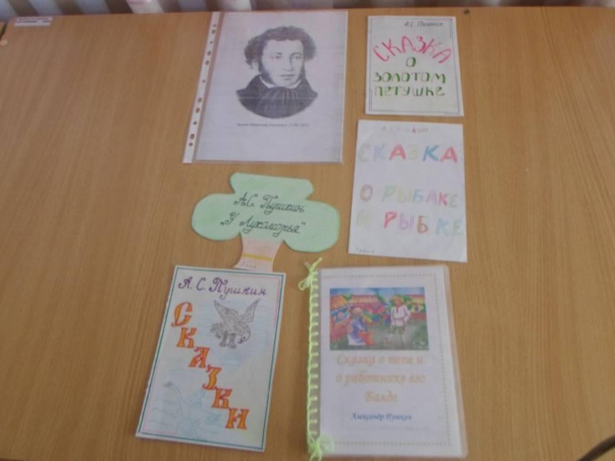 Книжка малышка своими руками пушкин 76