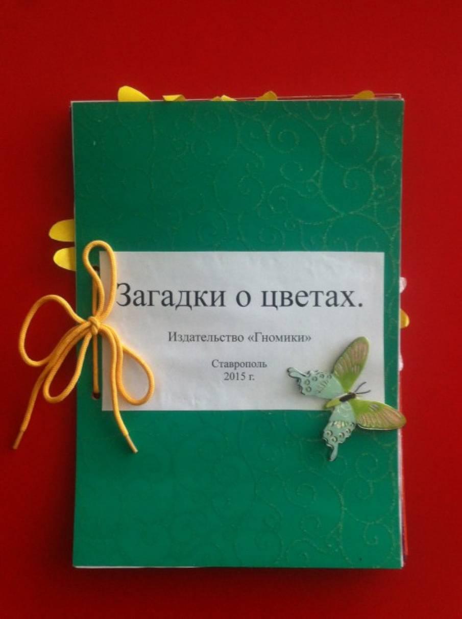 Книжка из бумаги своими руками с загадками и