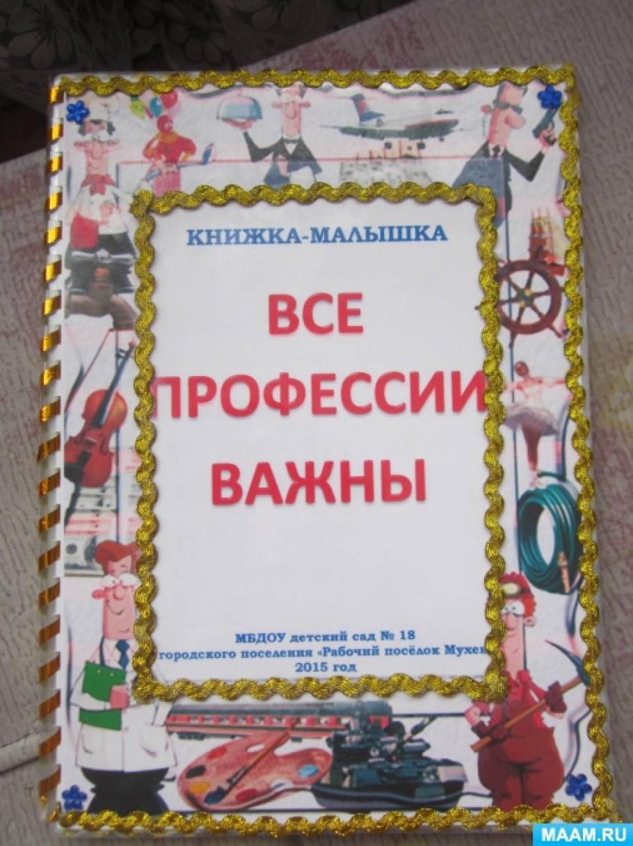 Книжка малышка профессии своими руками для детского сада