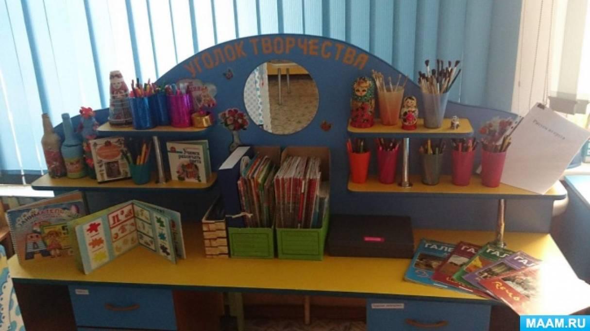 Центр изо в детском саду оформление