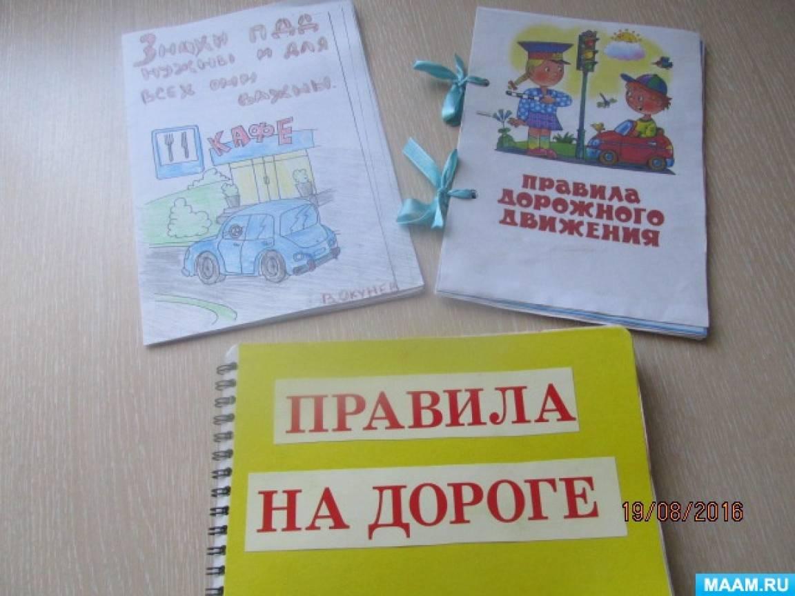 Как сделать книжку пдд 181