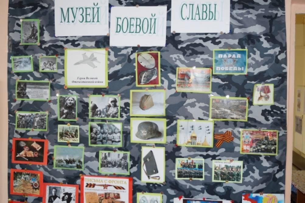 Мини-музей к 70-летию Великой Победы
