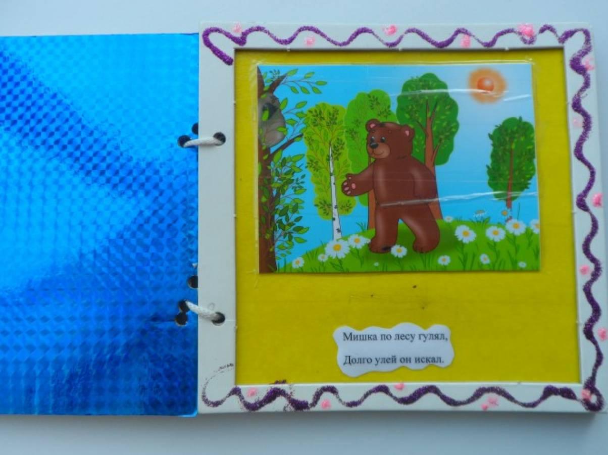 Книжка малышка своими руками о лете 83