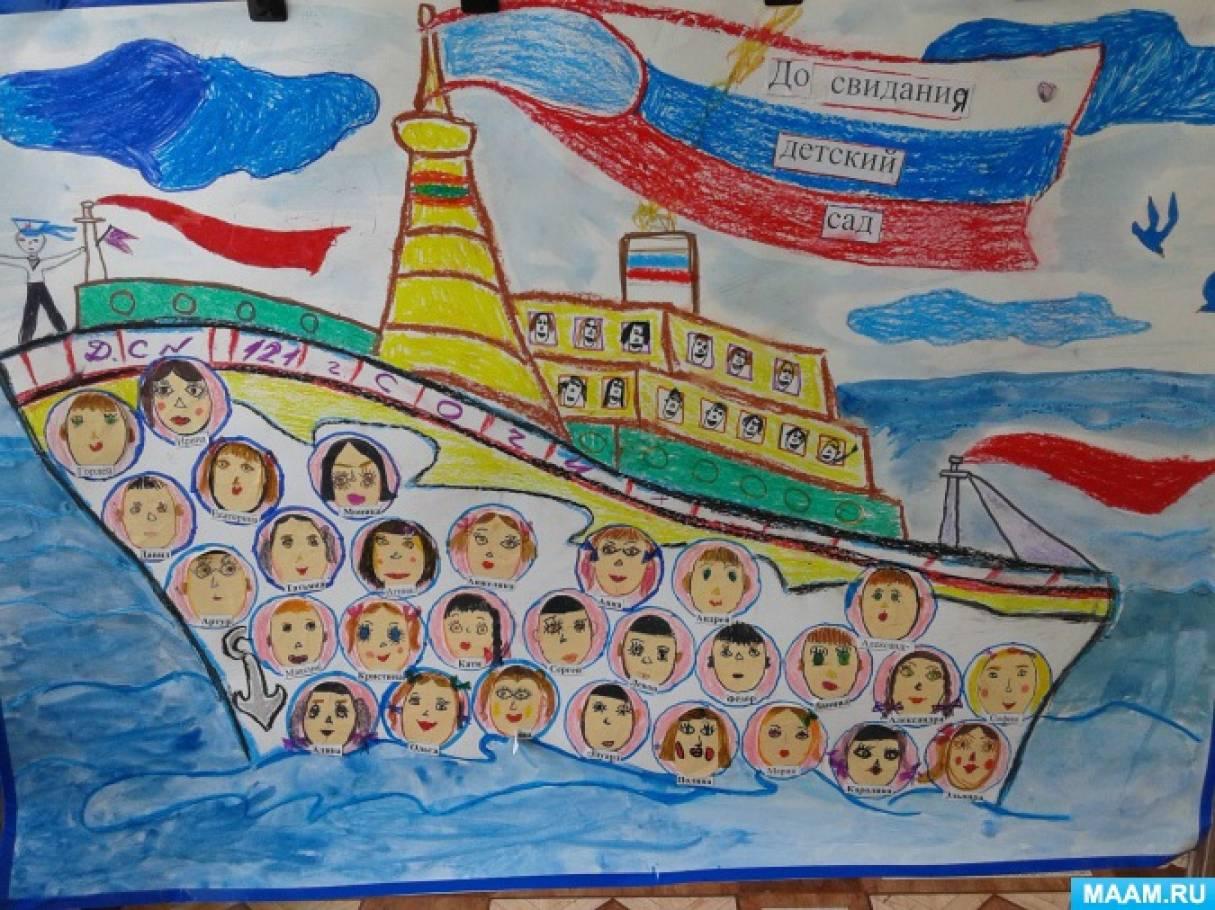 Стенгазета «Уплывает наш кораблик в далёкое плаванье», посвящённая выпуску детей в школу