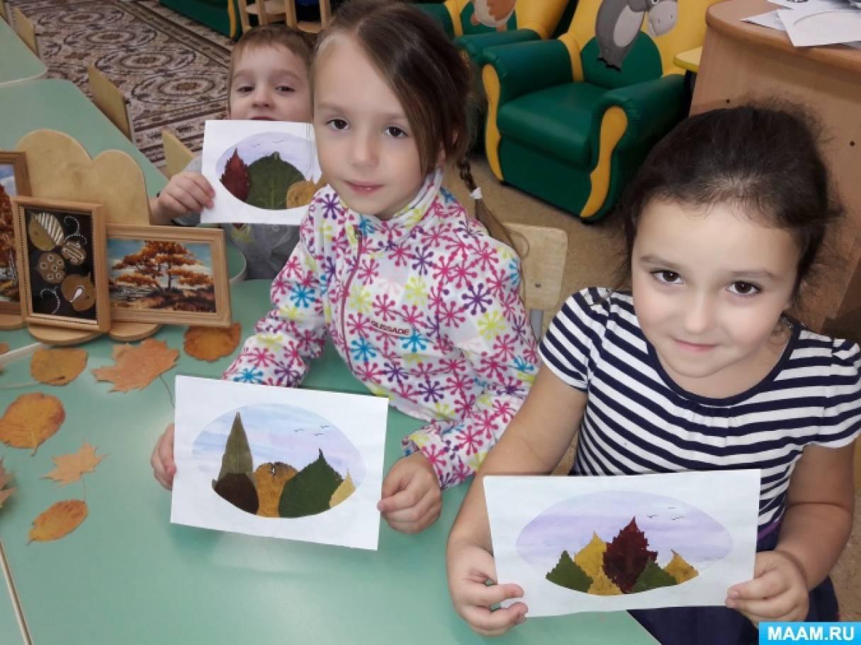 Детский мастер-класс «Осенний пейзаж из сухих листьев» (аппликация)