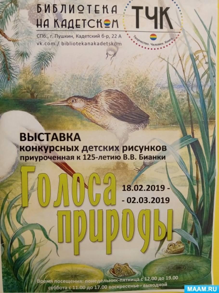 «Голоса природы». Выставка детских конкурсных рисунков, посвященная 125-летию В. В. Бианки