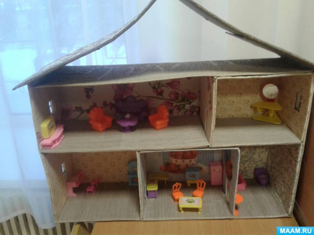 Мастер-класс по изготовлению кукольного домика из картонной коробки.
