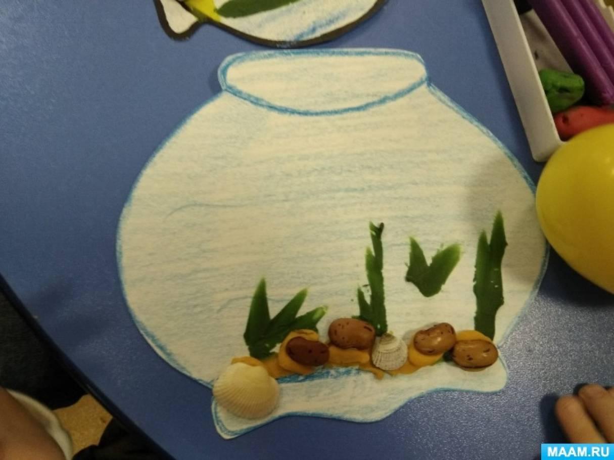 Конспект занятия по лепке «Аквариум с рыбками» для группа раннего возраста