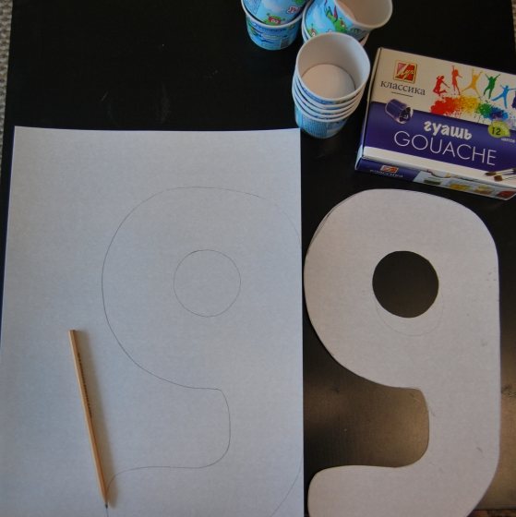 Цифра 9 своими руками из картона