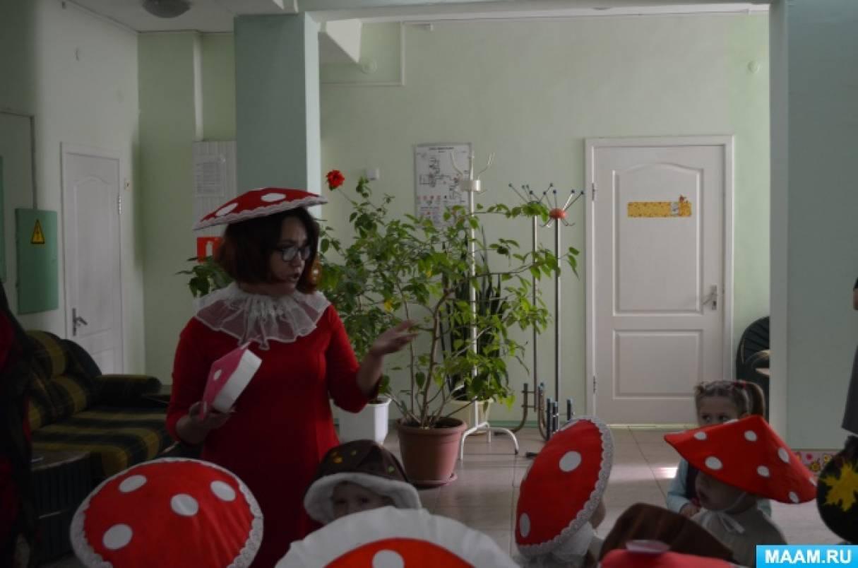 Праздник осени во второй младшей группе «Выросли в лесу грибочки»