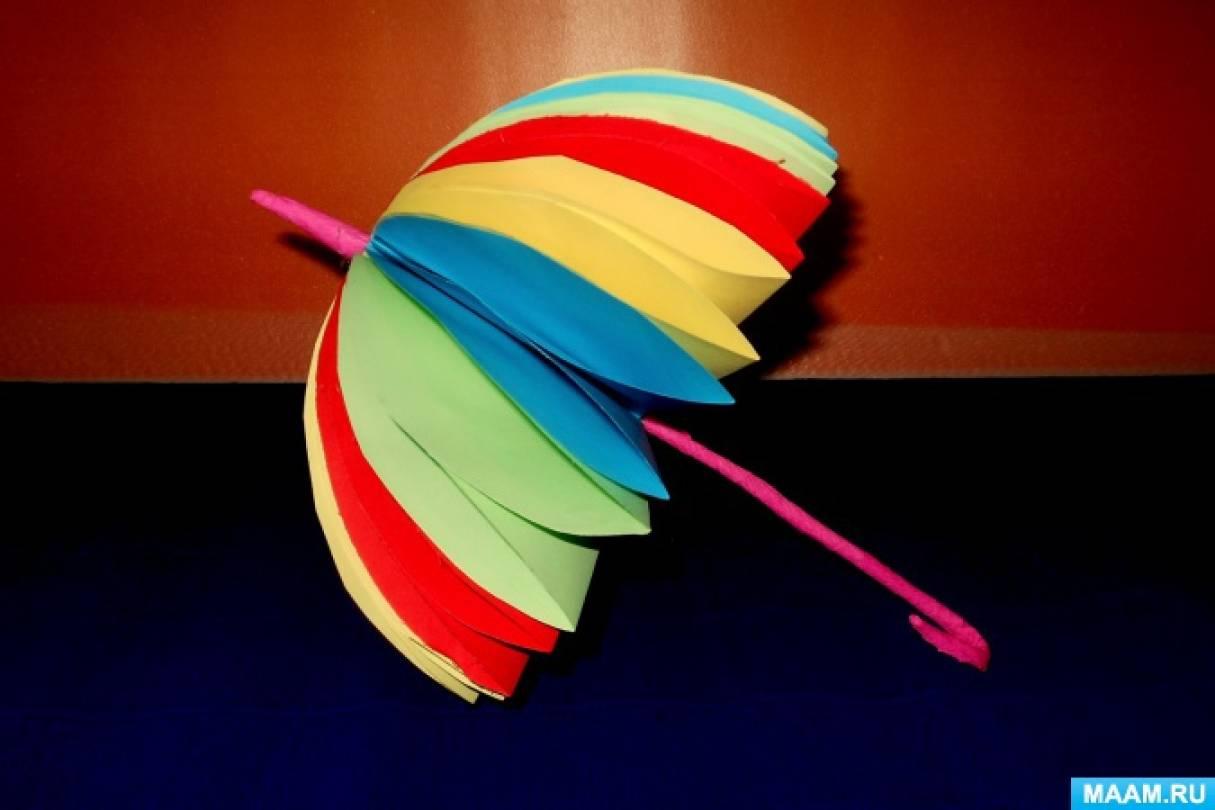 Зонтики из бумаги своими руками из кружочков