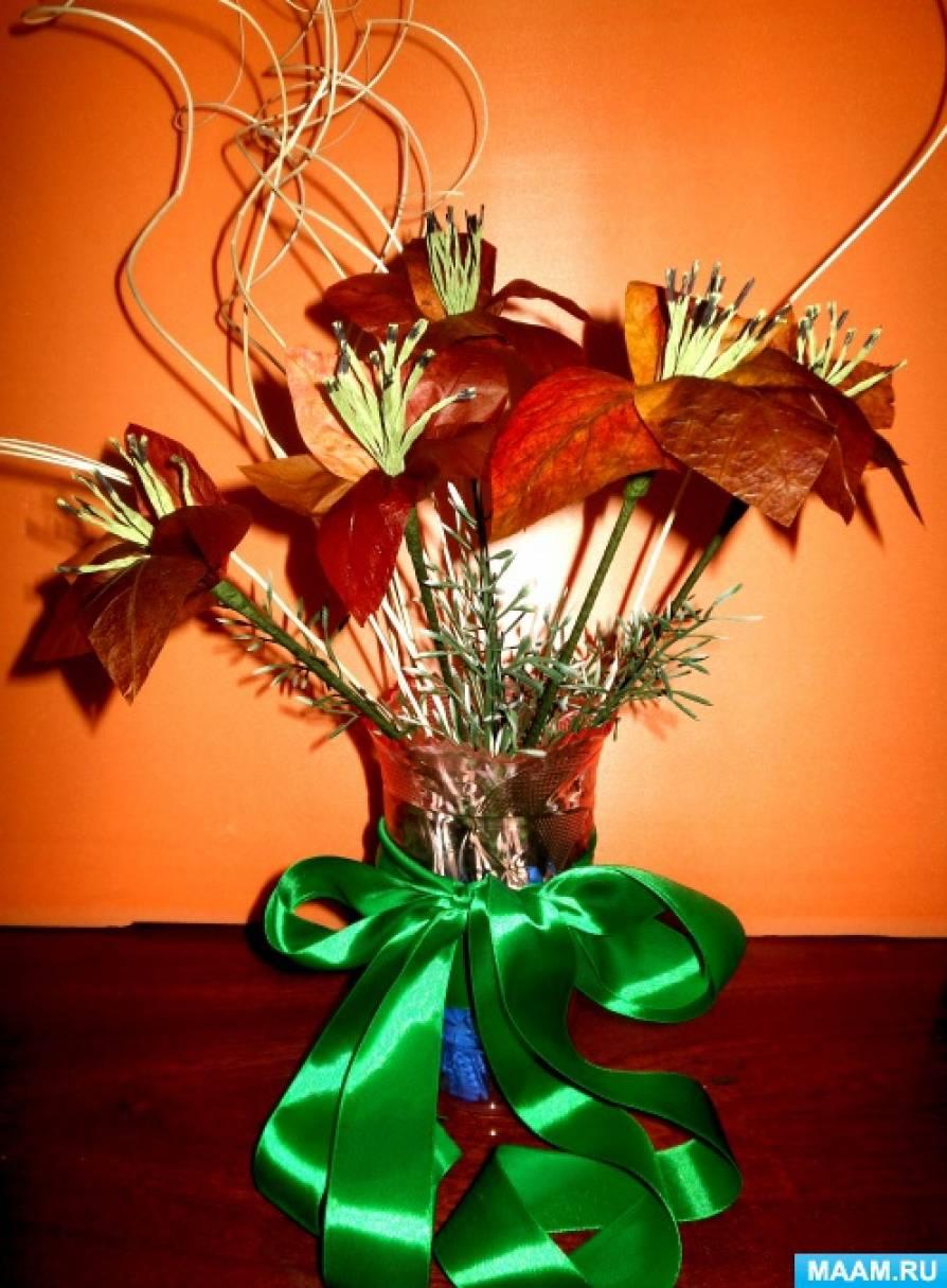 Необычные цветы из осенних глицериновых листьев. Интересный мастер класс