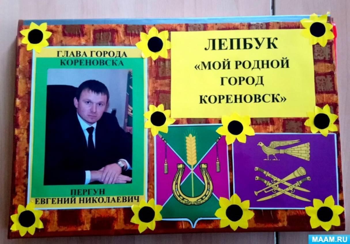 Лэпбук «Мой родной город Кореновск»