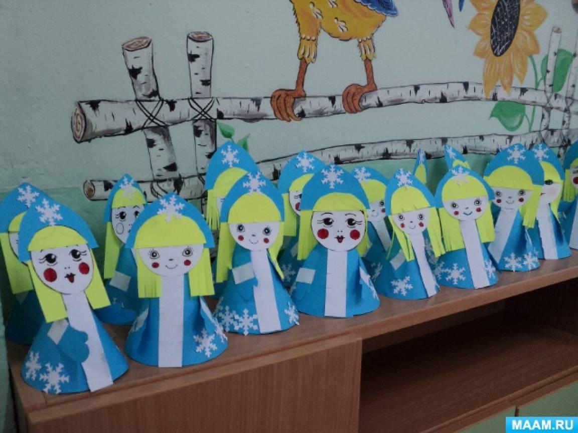 Мастер-класс по изготовлению новогоднего сувенира «Снегурочки из бумажного конуса»