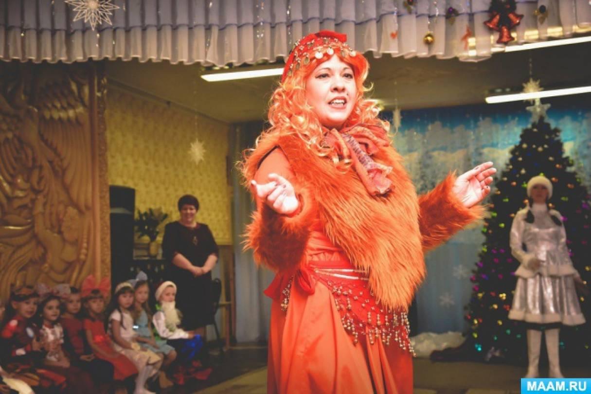 Сценарии театрализованного представления для нового года