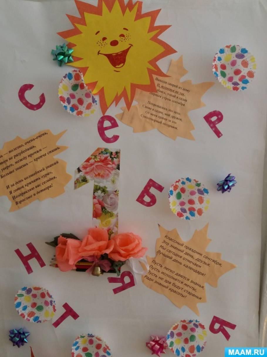 Плакат на 1 сентября своими руками в детский сад 3