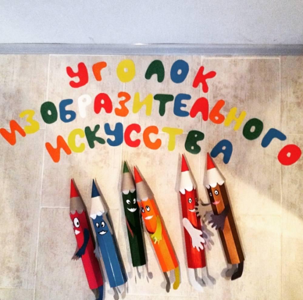 Рекомендации по оформлению уголка изобразительного искусства в группах детского сада